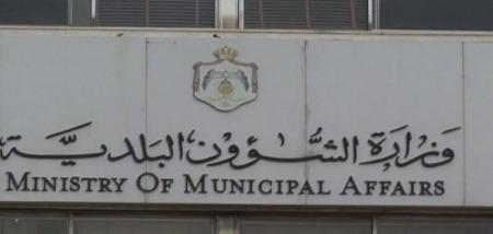 مسودة مشروع قانون البلديات الجديد 90725_18_1407243704